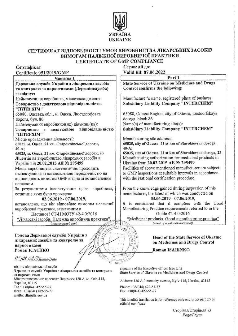 Інтерхім GMP Сертифікат стр 1