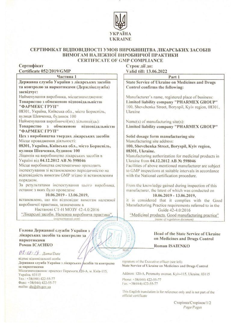 Сертифікат GMP Фармекс стр 1